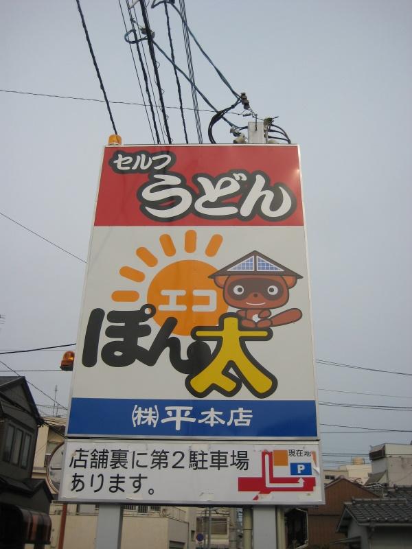 香川で讃岐うどんめぐり(2)高松市内で新規開拓_c0013687_2333219.jpg