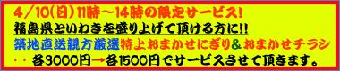 限定サービス_a0131903_128479.jpg