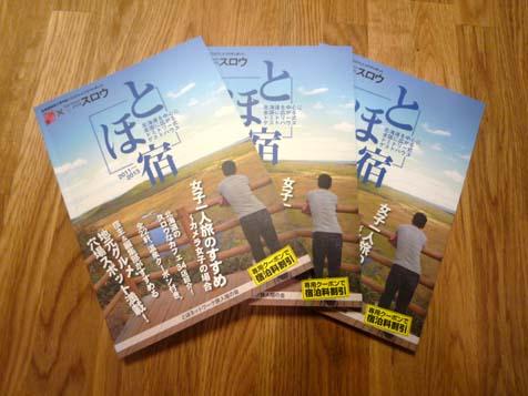 新「とほ」発売です♪_f0096216_20561764.jpg