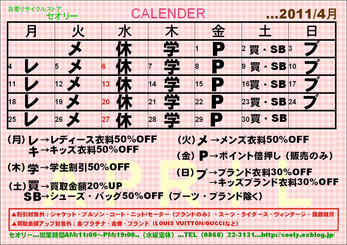 桜の季節☆_c0170520_12193042.jpg