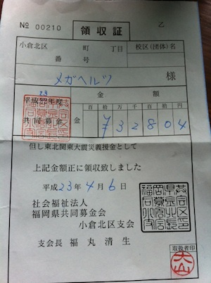 東北関東大震災義援金_c0162769_15573478.jpg