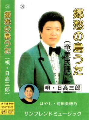 渡連出身 日高三郎さんのカセットテープ「郷愁の島うた」_e0028387_21594413.jpg