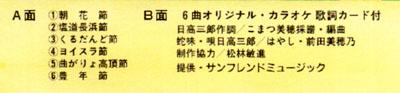 渡連出身 日高三郎さんのカセットテープ「郷愁の島うた」_e0028387_220318.jpg