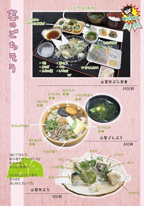 山菜メニュー_e0101917_11412742.jpg