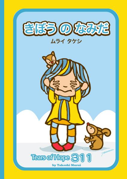 絵本企画「きぼうのなみだ」 さく:ムライ タケシ_a0039720_23211634.jpg