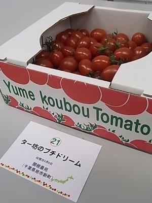 ++野菜ソムリエサミット前日は審査員なり++_e0140921_6533336.jpg