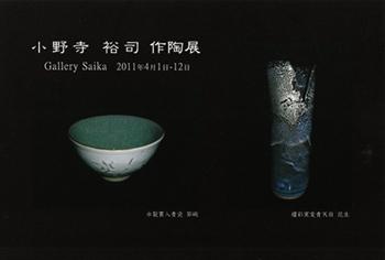 小野寺裕司作陶展  12日まで_e0109554_1056416.jpg