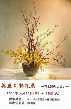 小野寺裕司作陶展  12日まで_e0109554_1102017.jpg
