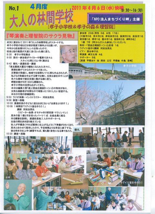 平成23年4月度「大人の林間学校」:琴演奏と理智院の桜_c0108460_2135820.jpg