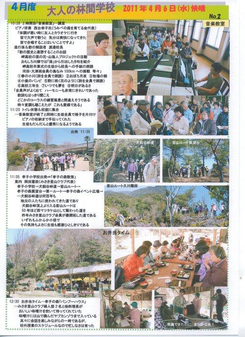 平成23年4月度「大人の林間学校」:琴演奏と理智院の桜_c0108460_214176.jpg