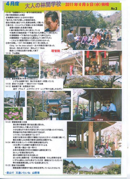 平成23年4月度「大人の林間学校」:琴演奏と理智院の桜_c0108460_2143438.jpg