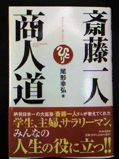 斎藤ひとり 商人道_e0021092_11121758.jpg