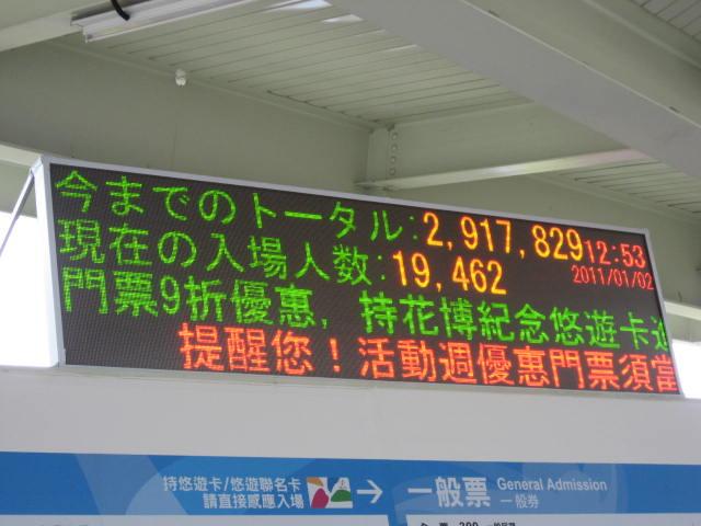 台湾5日目①_a0100706_2235218.jpg