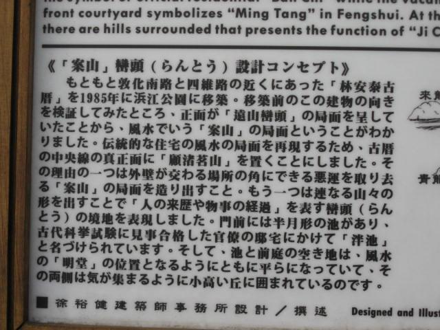 台湾5日目②_a0100706_23131593.jpg