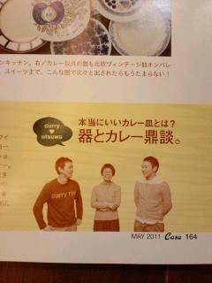 雑誌「Casa BRUTUS」で鼎談しました_c0033210_18475118.jpg