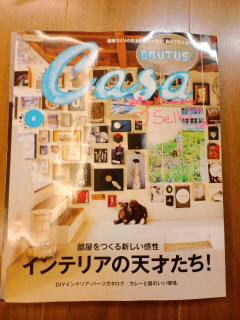 雑誌「Casa BRUTUS」で鼎談しました_c0033210_18475199.jpg