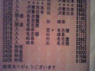 SUICA_e0095418_0223616.jpg