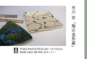 京都で展示会します_e0226943_03746.jpg