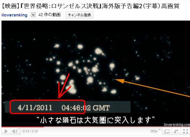 3.11同時多発地震 35 [新たな犯行予告、やはり46分?]_d0061678_17203413.jpg