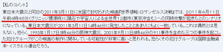 3.11同時多発地震 35 [新たな犯行予告、やはり46分?]_d0061678_17204912.jpg