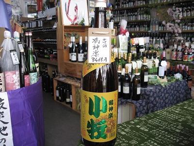 芋焼酎 「鴨神楽 古酒」 吉祥寺の酒屋より_f0205182_21215332.jpg