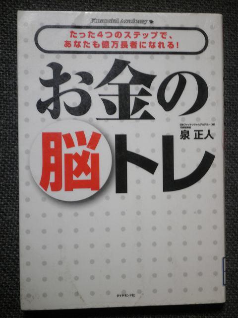 お金の脳トレ   泉正人   ダイヤモンド社_c0118393_15274473.jpg