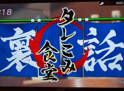 タレこみ食堂_f0232994_3353447.jpg