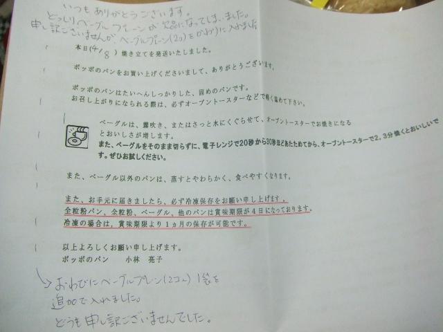f0076001_103146.jpg