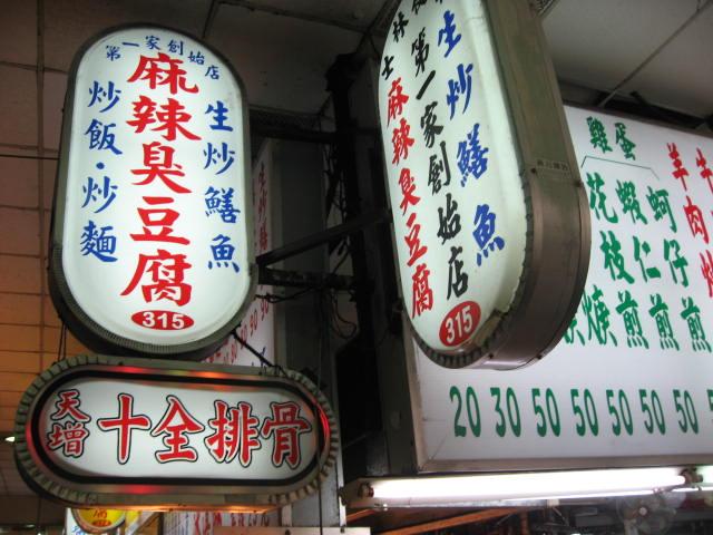 台湾5日目④_a0100706_0151161.jpg