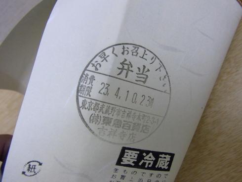 虎鯖棒すし_d0085634_1743171.jpg