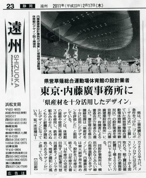 静岡市の体育館の設計に内藤廣さん決定!_d0127872_2230738.jpg