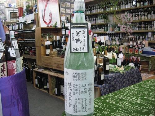 日本酒 「米鶴 吟醸三十四号」 吉祥寺の酒屋より_f0205182_1813743.jpg