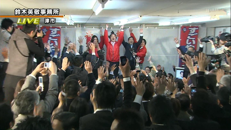 統一地方選第一弾は民主惨敗 象徴的な三重県知事選_d0044584_918303.jpg