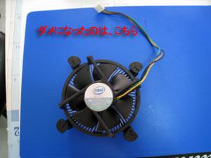 パソコン修理_f0144385_16392587.jpg