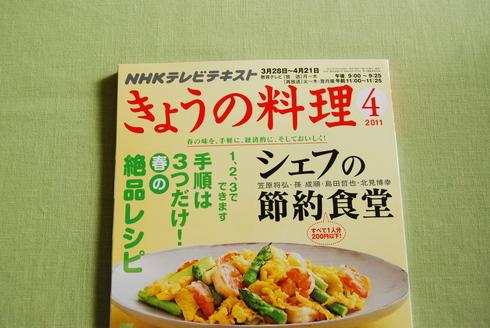 「きょうの料理」チーズケーキ_c0122889_1336298.jpg