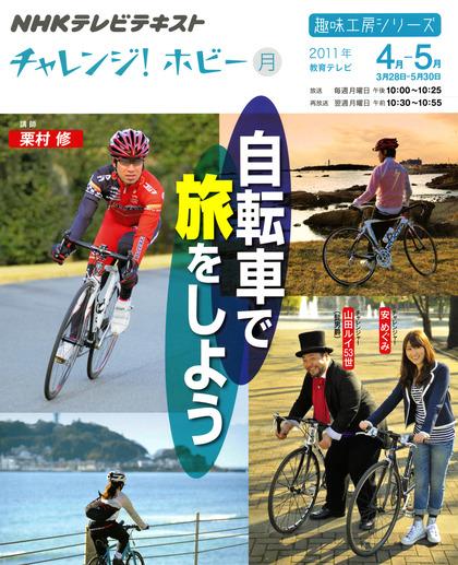 チェレンジ! ホビー「自転車で旅をしよう」_c0013594_04715.jpg
