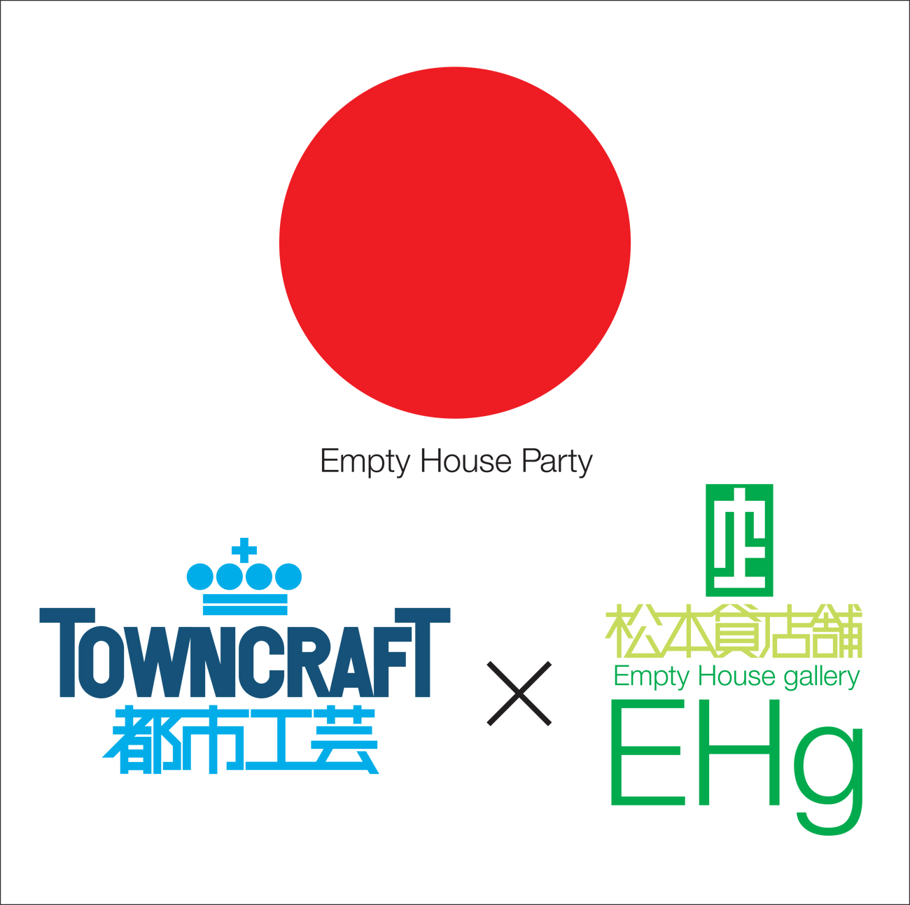 TOWN CRAFT / 都市工芸 Empty House Party_e0206496_2492882.jpg