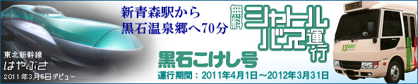 新青森駅―黒石温泉郷間 無料シャトルバス 「黒石こけし号」運行中