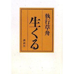 「生くる」執行草舟著_c0125114_2063585.jpg