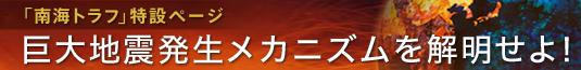 「人工地震」のふるさと:「地下深部掘削船ちきゅう」の開けた「墓穴」の数々_e0171614_1064258.jpg