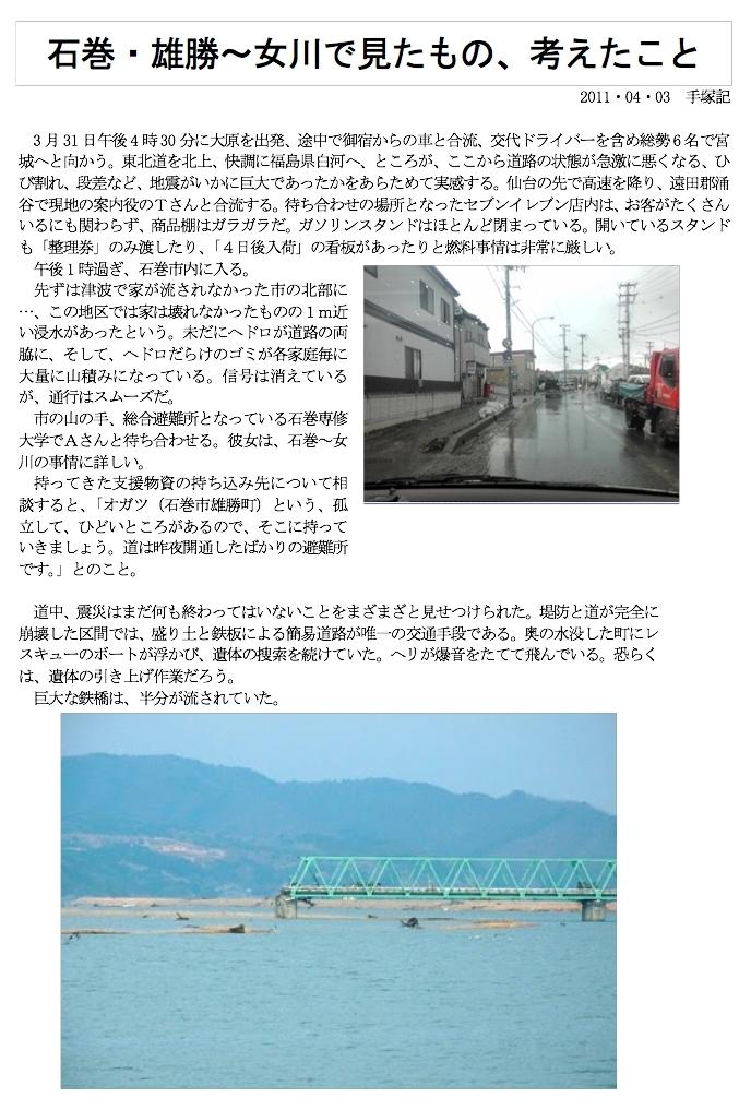 雄勝&女川現地訪問報告_b0213134_8345099.jpg