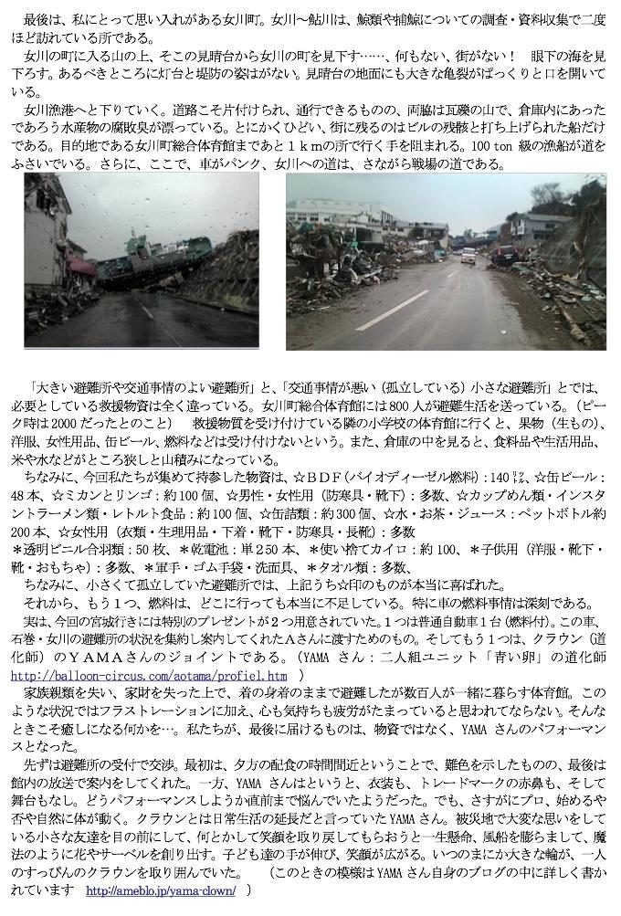 雄勝&女川現地訪問報告_b0213134_8351653.jpg