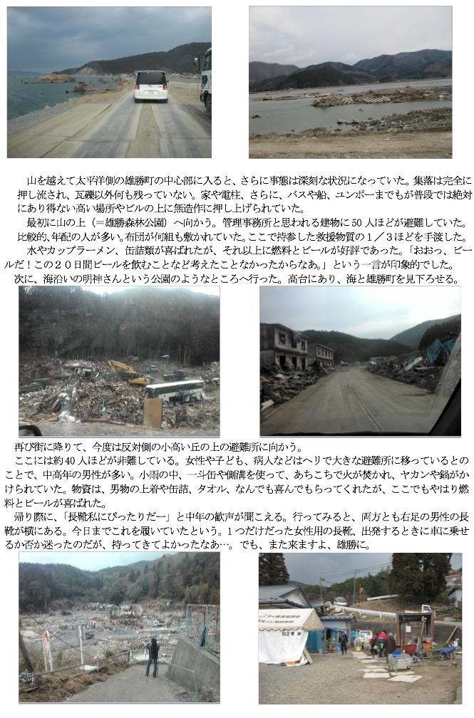 雄勝&女川現地訪問報告_b0213134_835232.jpg