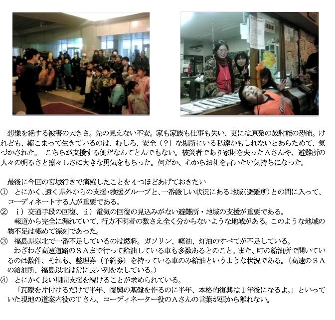 雄勝&女川現地訪問報告_b0213134_8353458.jpg