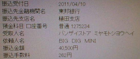 b0182635_110213.jpg