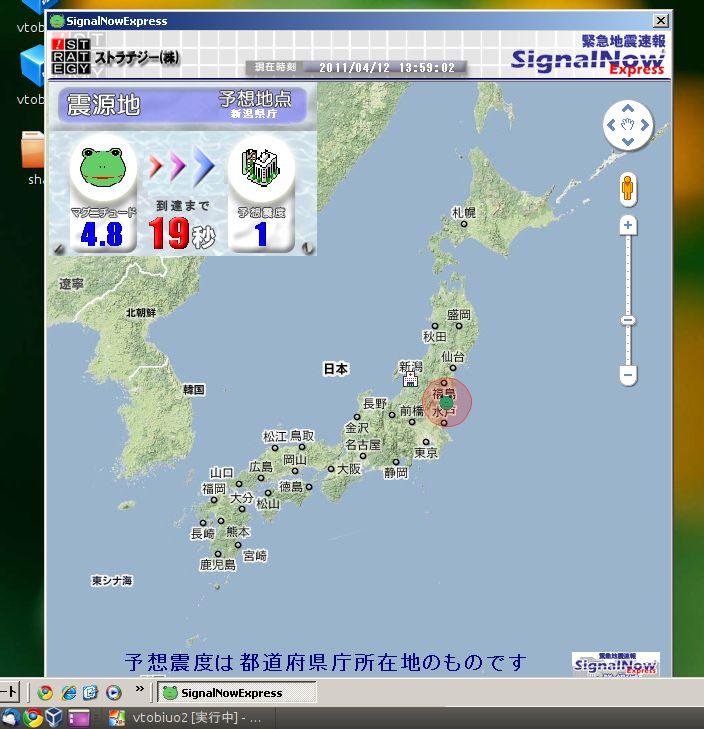 地震いっぺことくる_f0182936_2344427.jpg