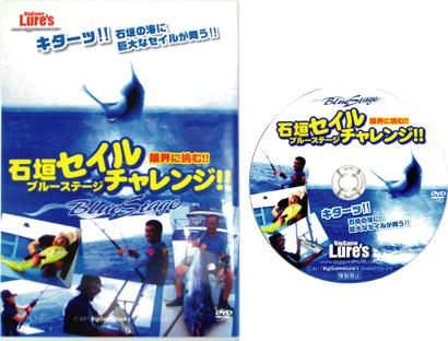 石垣セイルチャレンジDVD新発売!!【カジキ・マグロトローリング】_f0009039_12374593.jpg