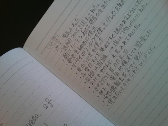 レッスンノートに書いた地震(中学2年女子)_d0165645_2153787.jpg