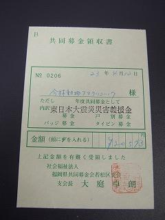 東日本大震災への募金_b0059154_17594350.jpg