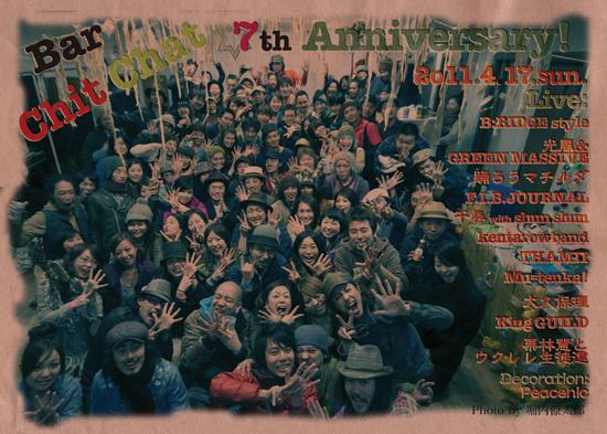 ♬LIVE▼4/17(日)新百合ケ丘【Chit Chat】☆7周年☆Mu=tenka!に参加。_b0032617_1583414.jpg